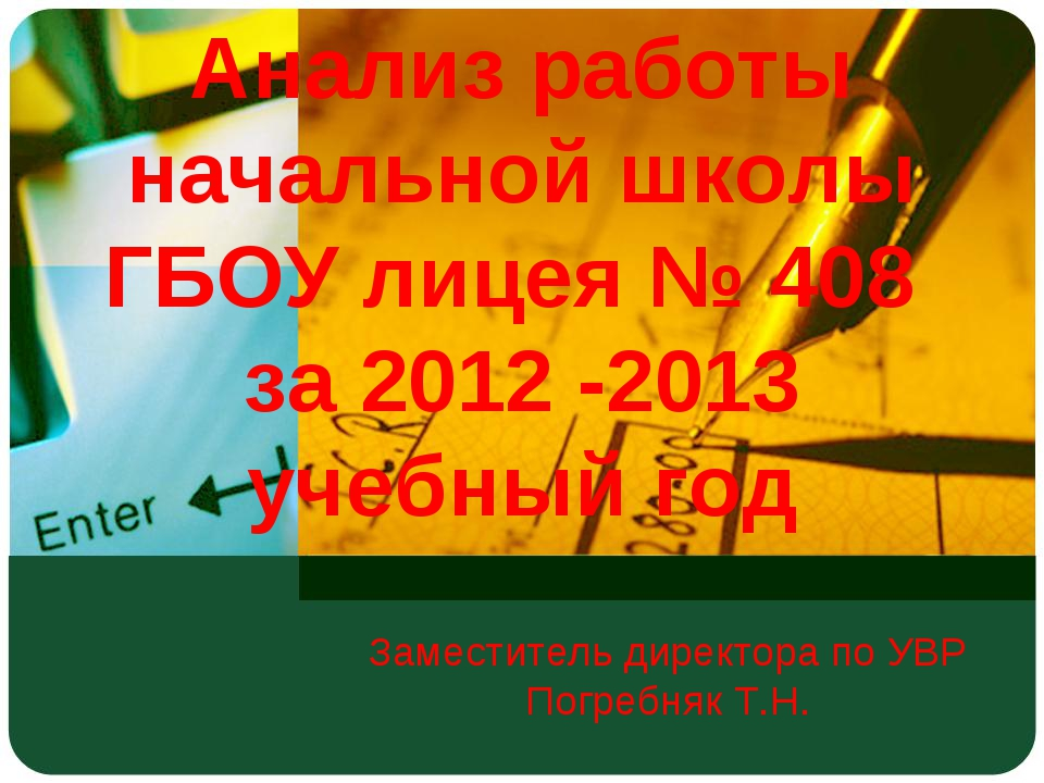 Анализ работы начальной школы ГБОУ лицея № 408 за 2012 -2013 учебный год Заме...