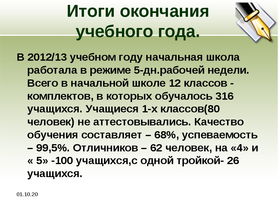 * Итоги окончания учебного года. В 2012/13 учебном году начальная школа работ...