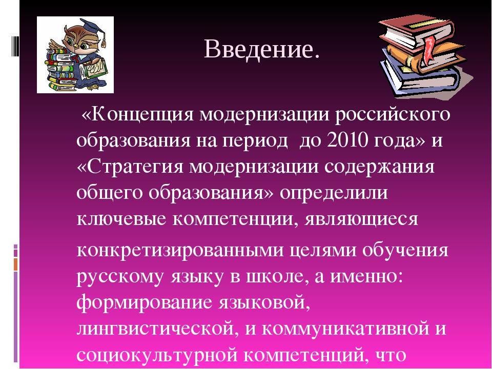 Введение. «Концепция модернизации российского образования на период до 2010...