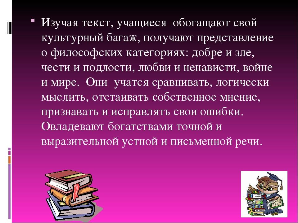 Изучая текст, учащиеся обогащают свой культурный багаж, получают представлен...