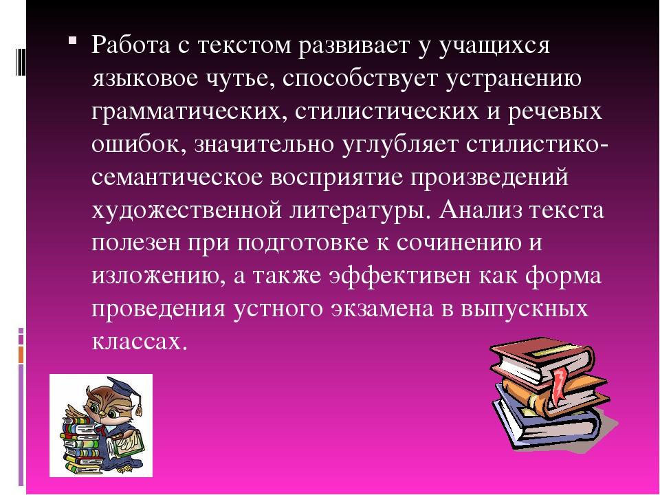 Работа с текстом развивает у учащихся языковое чутье, способствует устранению...