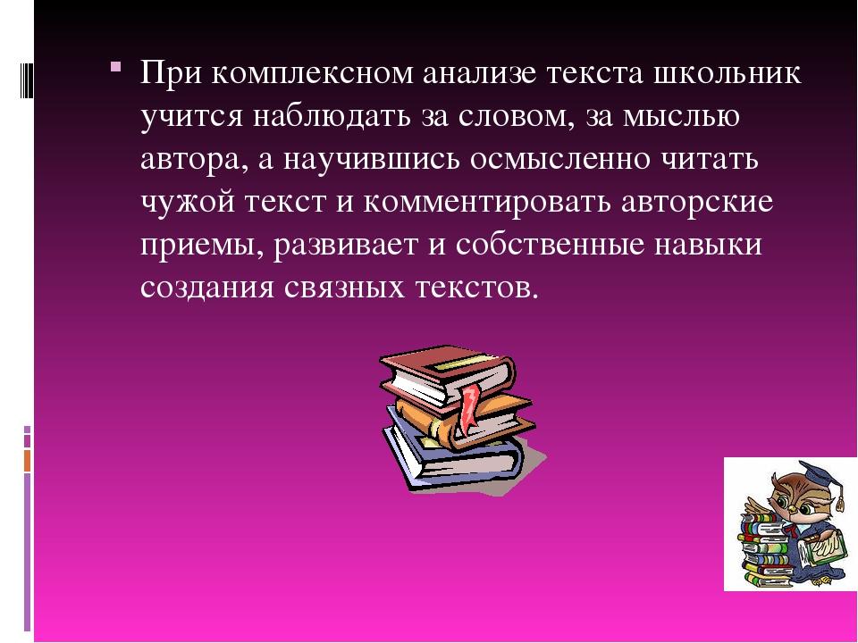 При комплексном анализе текста школьник учится наблюдать за словом, за мыслью...