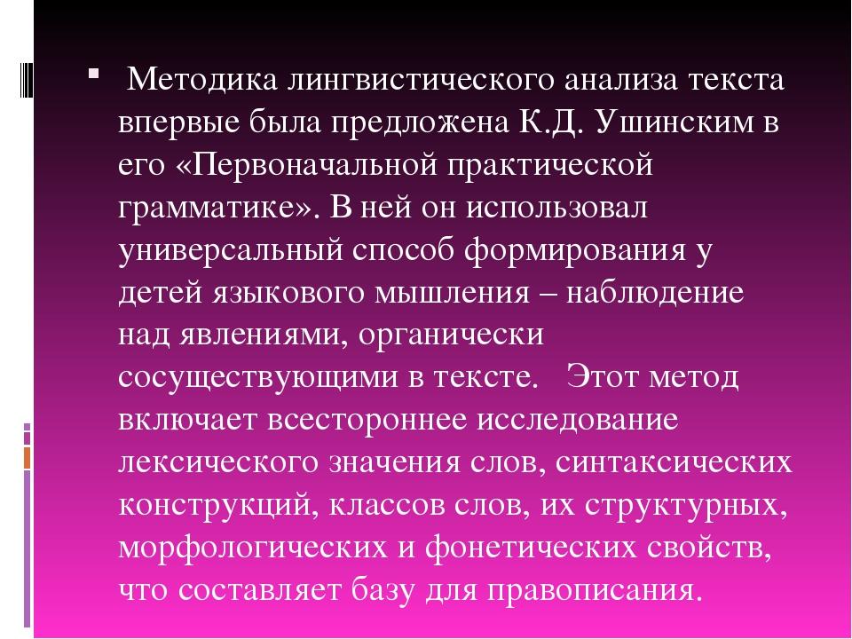 Методика лингвистического анализа текста впервые была предложена К.Д. Ушинск...