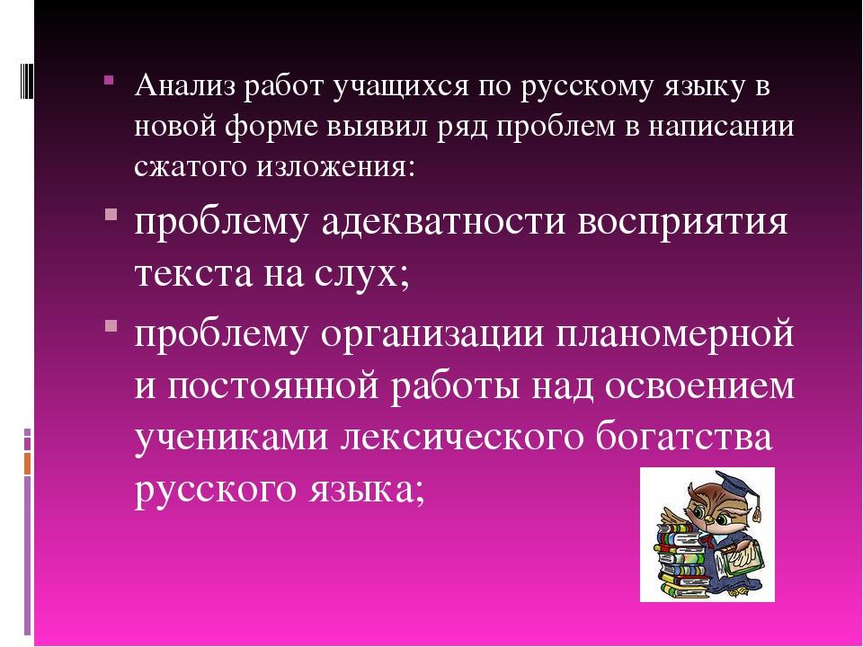 Анализ работ учащихся по русскому языку в новой форме выявил ряд проблем в на...