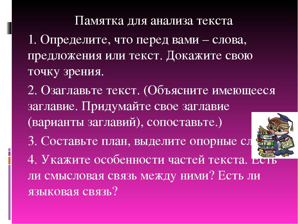 Памятка для анализа текста 1. Определите, что перед вами – слова, предложения...