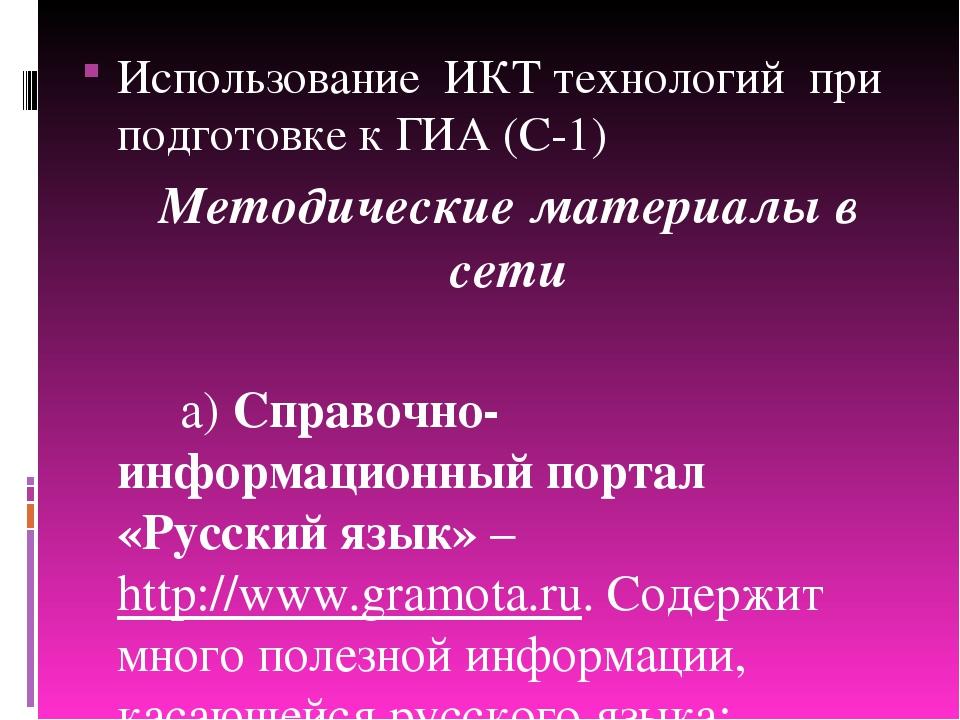 Использование ИКТ технологий при подготовке к ГИА (С-1) Методические материал...
