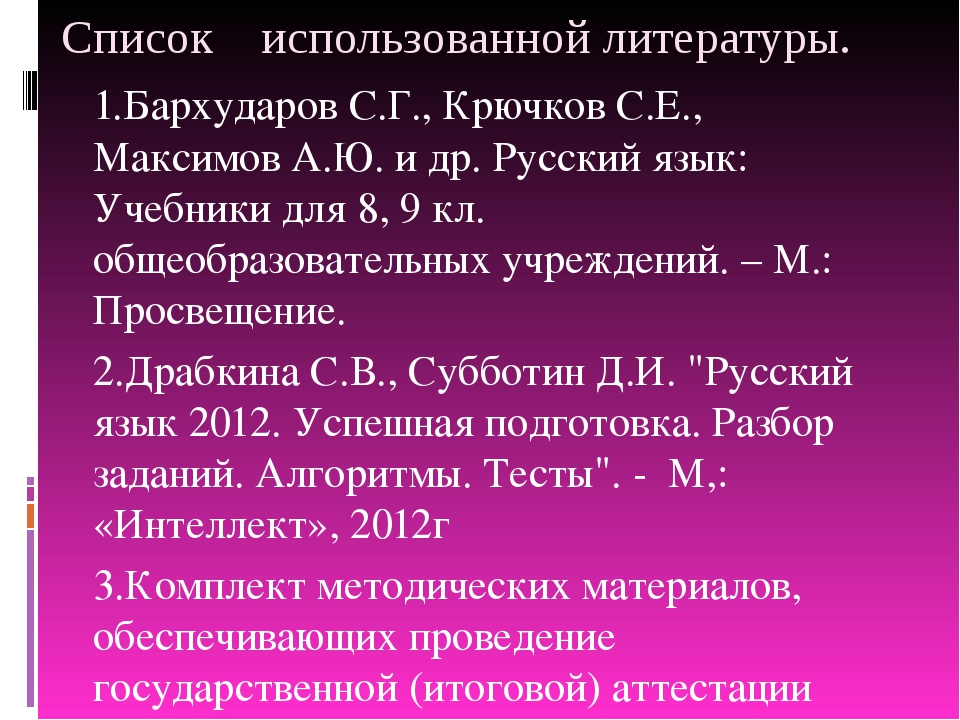 Список использованной литературы. 1.Бархударов С.Г., Крючков С.Е., Максимов А...