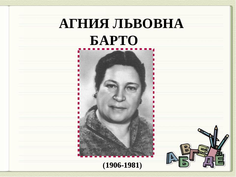 АГНИЯ ЛЬВОВНА БАРТО (1906-1981)