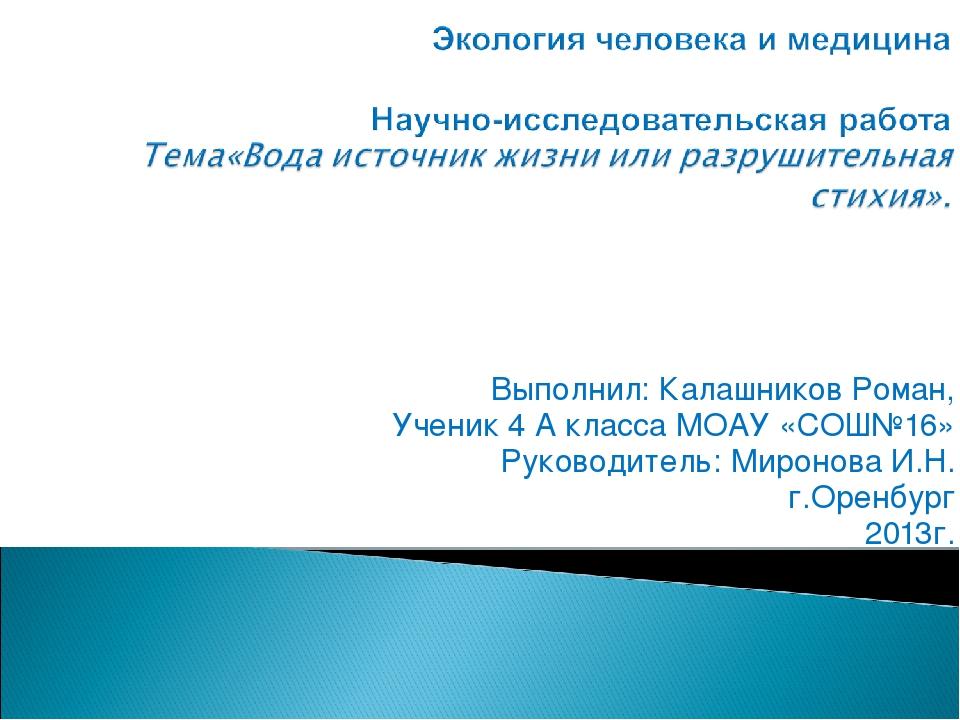 Выполнил: Калашников Роман, Ученик 4 А класса МОАУ «СОШ№16» Руководитель: Ми...