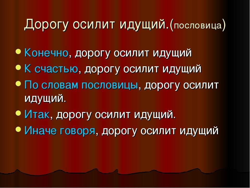 Дорогу осилит идущий.(пословица) Конечно, дорогу осилит идущий К счастью, дор...