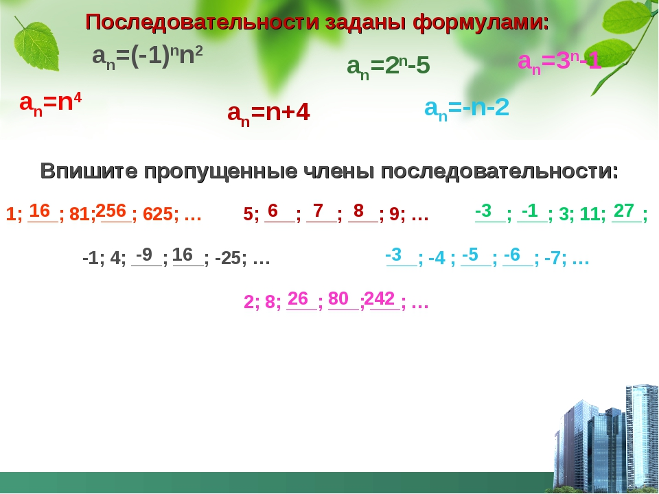 Последовательности заданы формулами: an=(-1)nn2 an=n4 an=n+4 an=-n-2 an=2n-5...