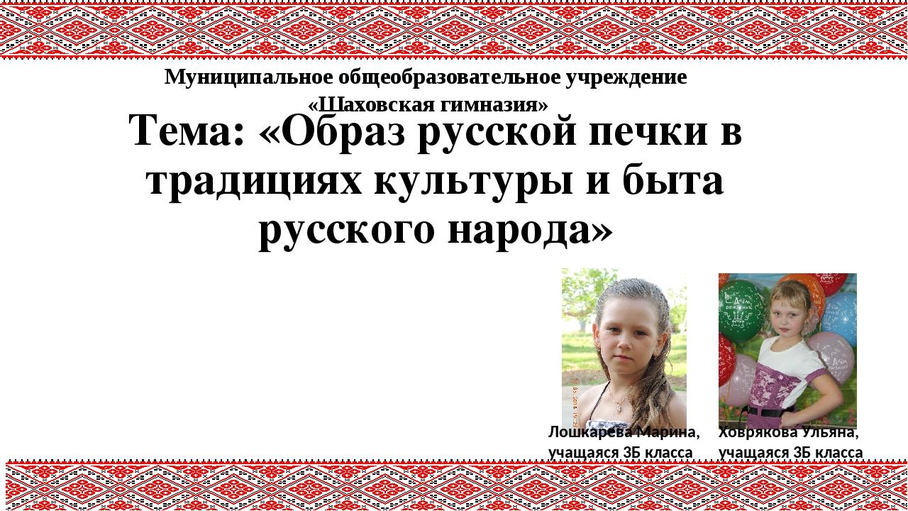 Тема: «Образ русской печки в традициях культуры и быта русского народа» Муниц...