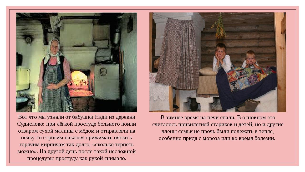 Вот что мы узнали от бабушки Нади из деревни Судислово: при лёгкой простуде б...