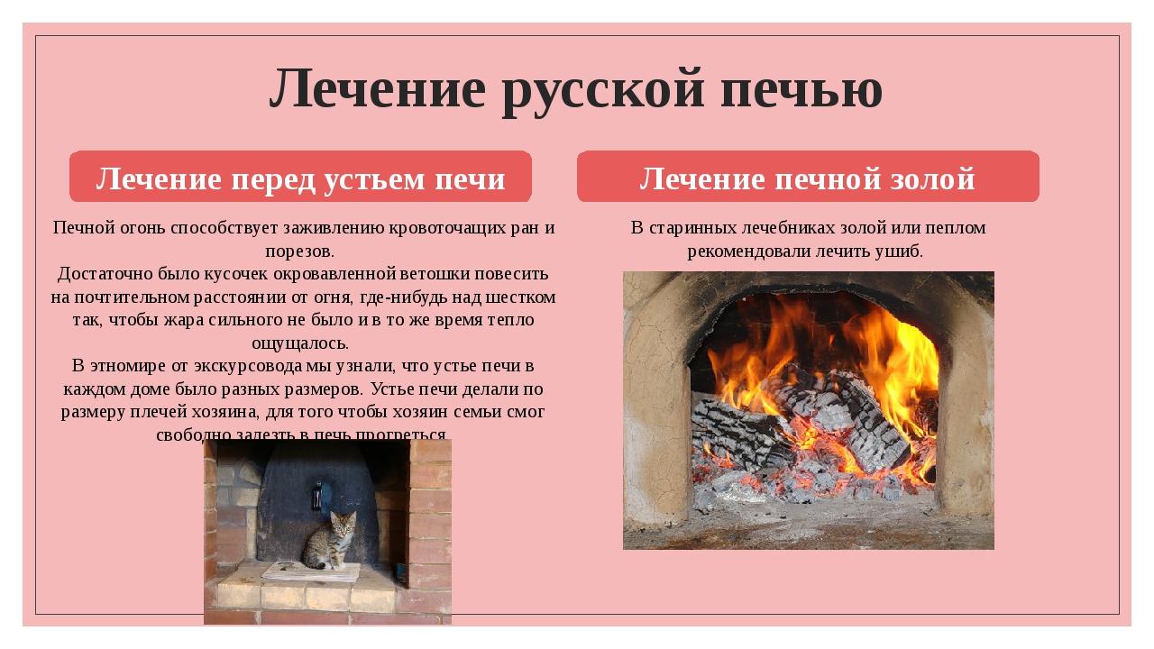 Лечение русской печью Лечение перед устьем печи Печной огонь способствует заж...