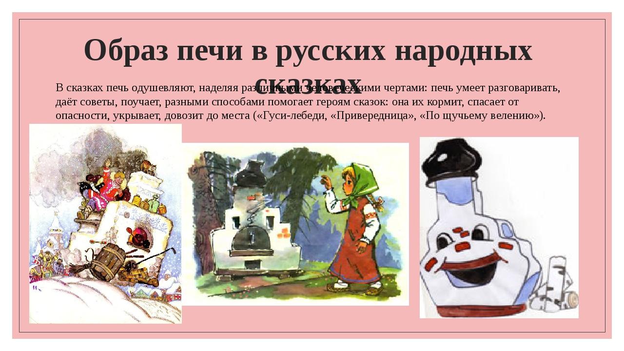 Образ печи в русских народных сказках В сказках печь одушевляют, наделяя разл...