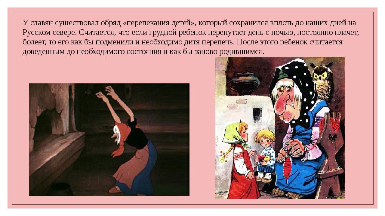 У славян существовал обряд «перепекания детей», который сохранился вплоть до...