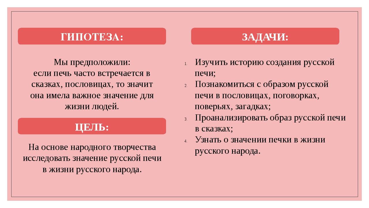 На основе народного творчества исследовать значение русской печи в жизни русс...