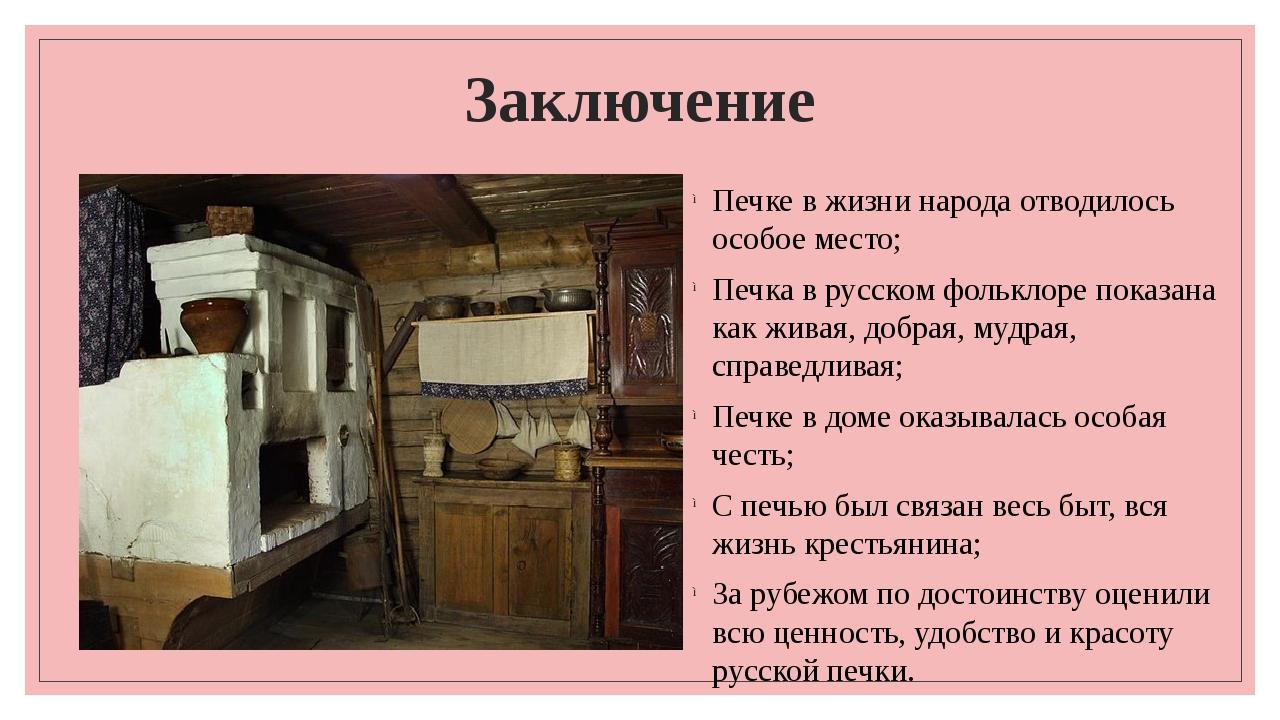 Заключение Печке в жизни народа отводилось особое место; Печка в русском фоль...