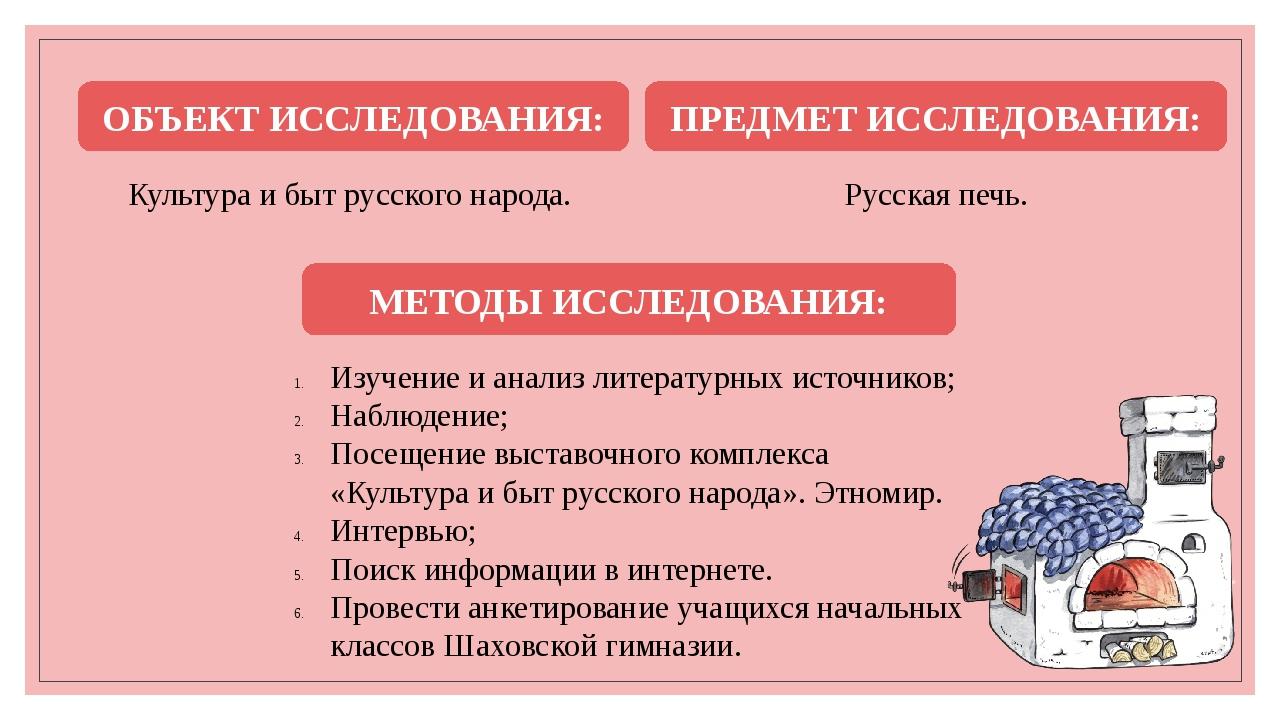 МЕТОДЫ ИССЛЕДОВАНИЯ: Изучение и анализ литературных источников; Наблюдение; П...