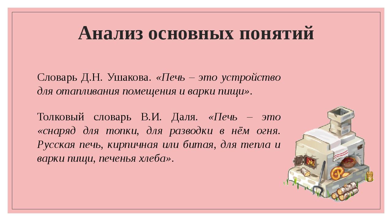 Анализ основных понятий Словарь Д.Н. Ушакова. «Печь – это устройство для отап...