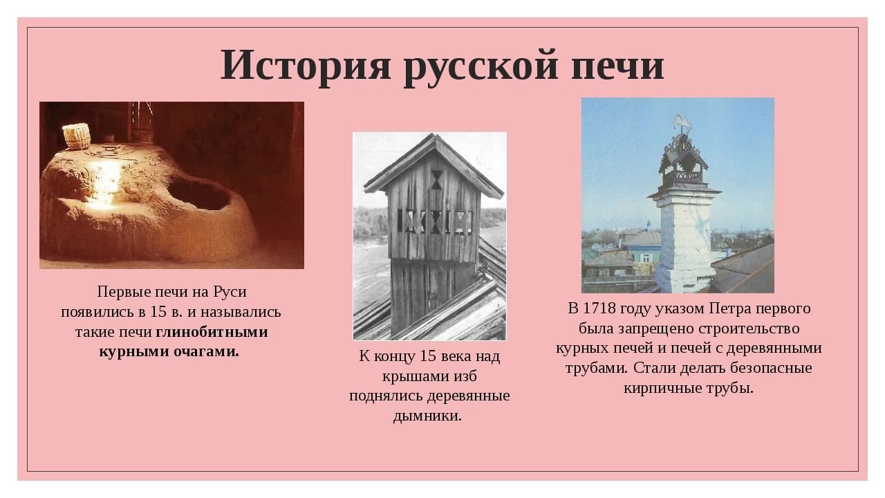 История русской печи Первые печи на Руси появились в 15 в. и назывались такие...