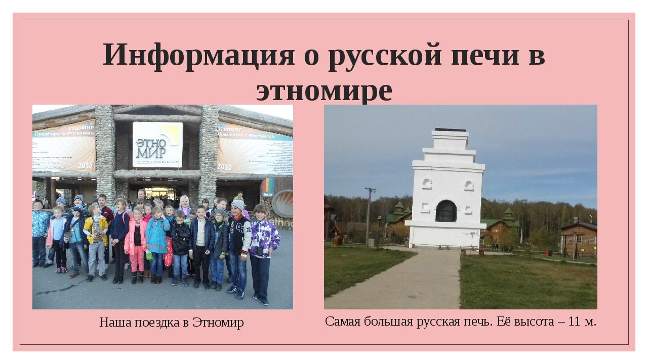 Информация о русской печи в этномире Самая большая русская печь. Её высота –...