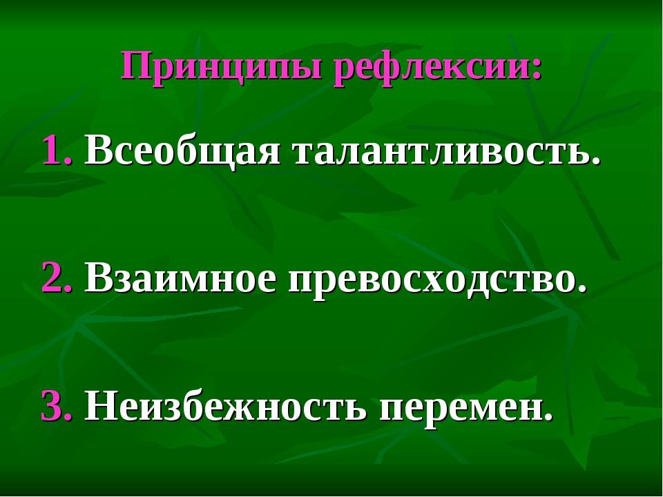 Принципы рефлексии: 1. Всеобщая талантливость. 2. Взаимное превосходство. 3....