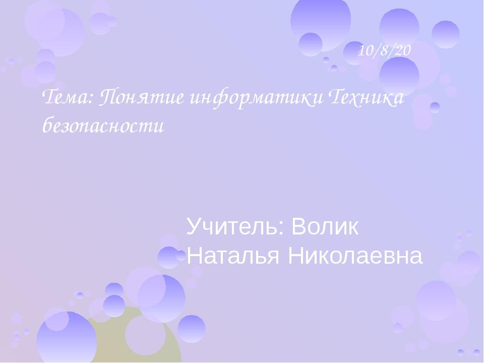 Тема: Понятие информатики Техника безопасности Учитель: Волик Наталья Николае...