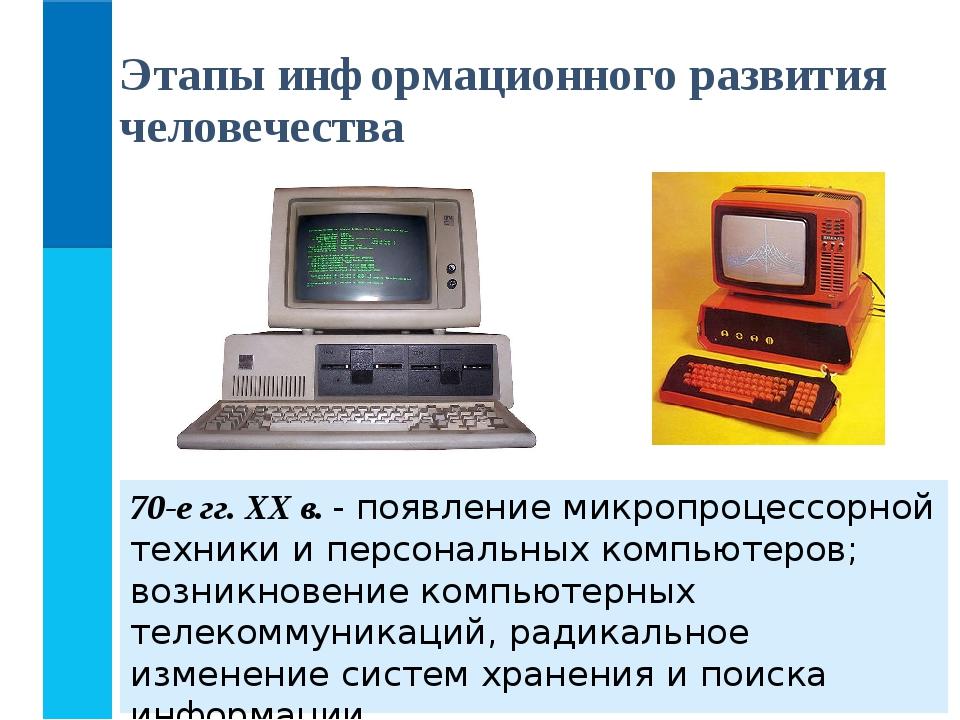 70-е гг. XX в. - появление микропроцессорной техники и персональных компьютер...