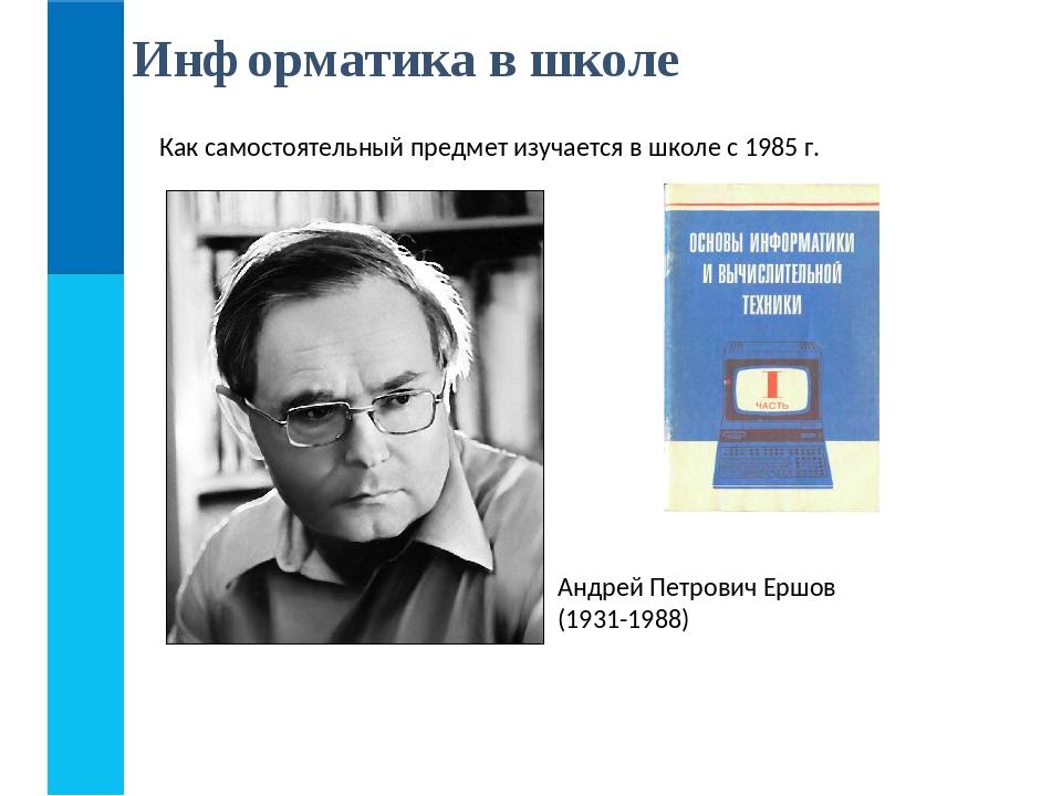 Информатика в школе Как самостоятельный предмет изучается в школе с 1985 г. А...