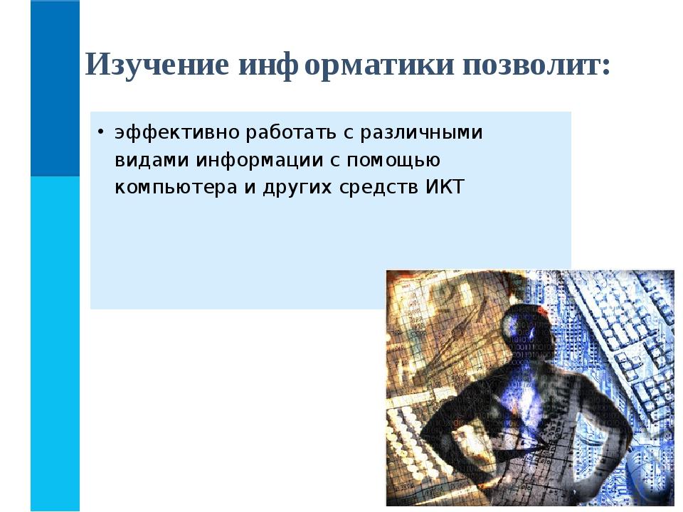 эффективно работать с различными видами информации с помощью компьютера и дру...