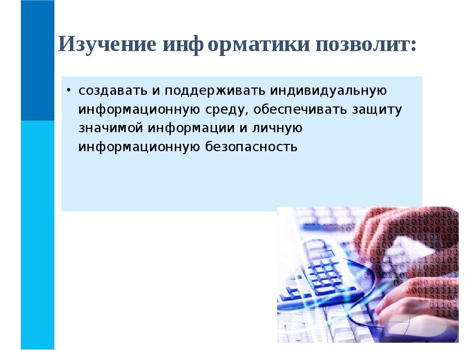 создавать и поддерживать индивидуальную информационную среду, обеспечивать за...