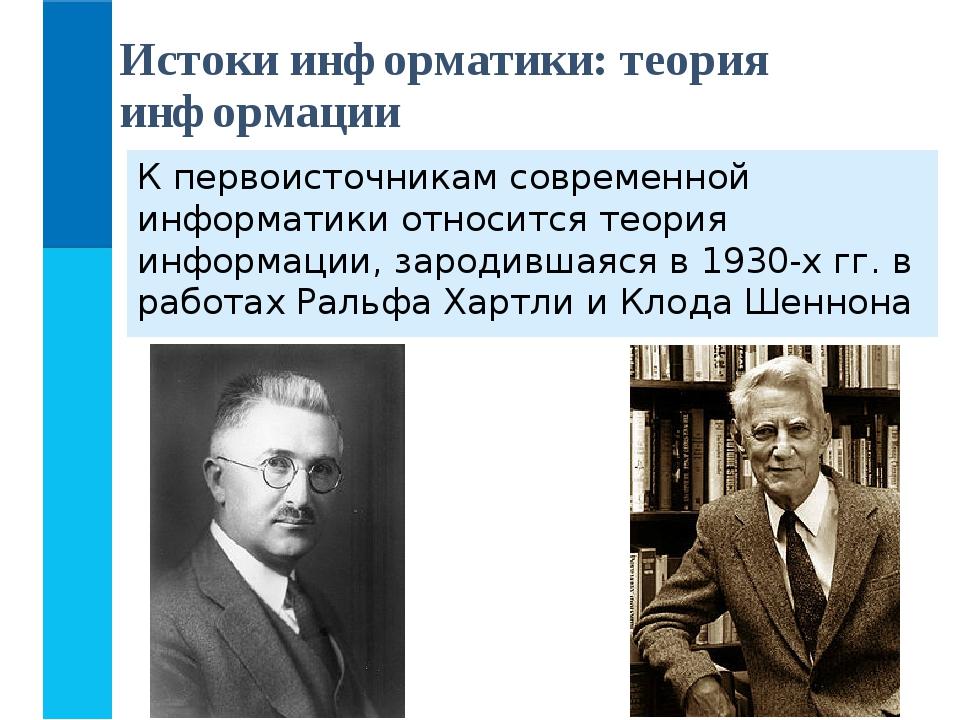 К первоисточникам современной информатики относится теория информации, зароди...