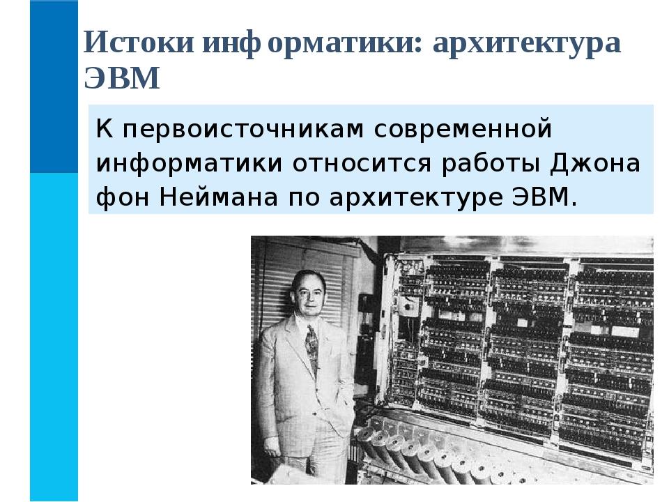 К первоисточникам современной информатики относится работы Джона фон Неймана...