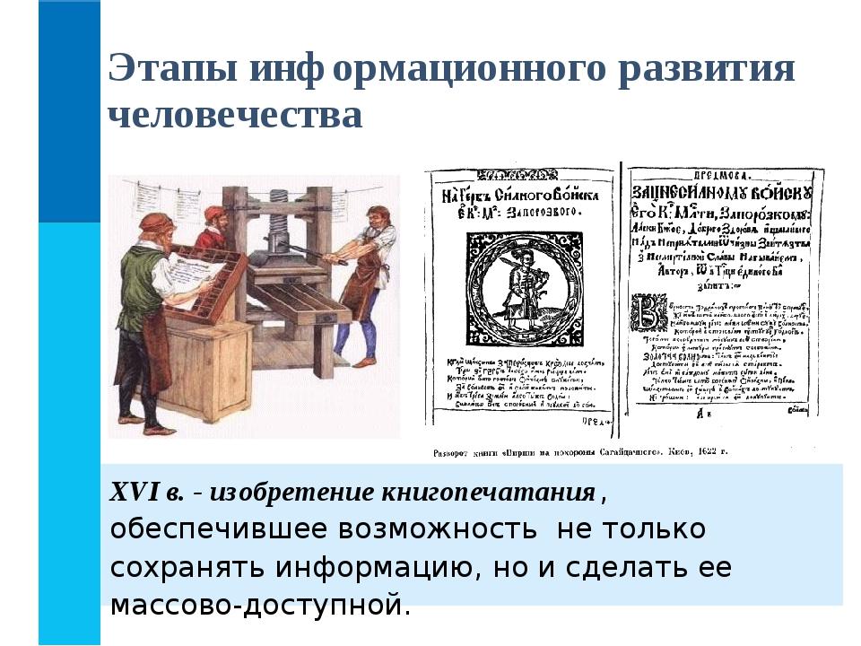 XVI в. - изобретение книгопечатания, обеспечившее возможность не только сохра...