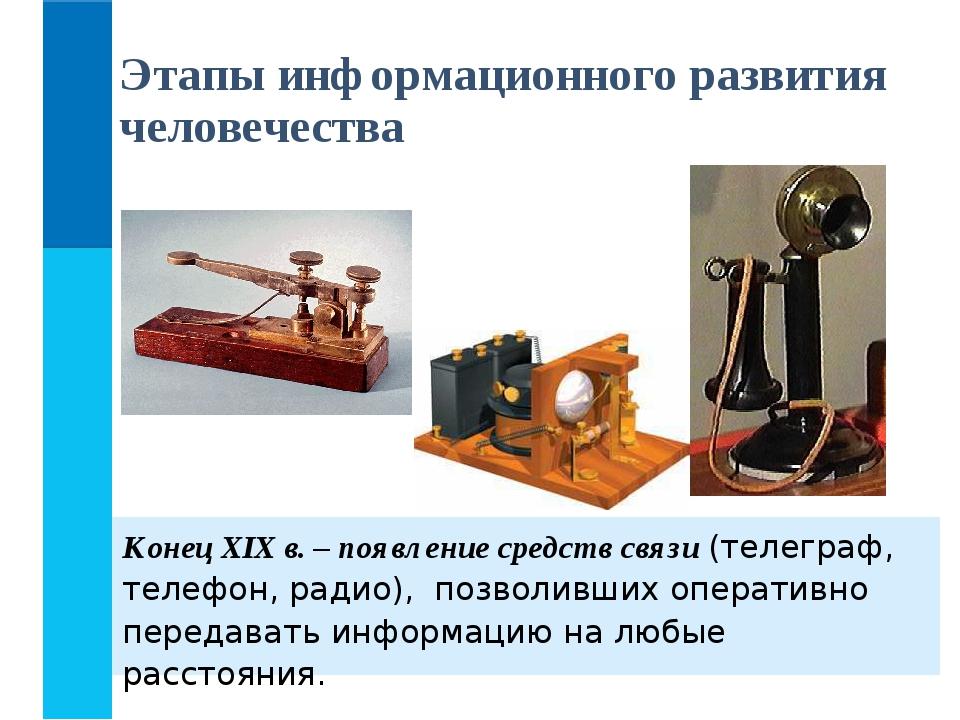 Конец XIX в. – появление средств связи (телеграф, телефон, радио), позволивши...