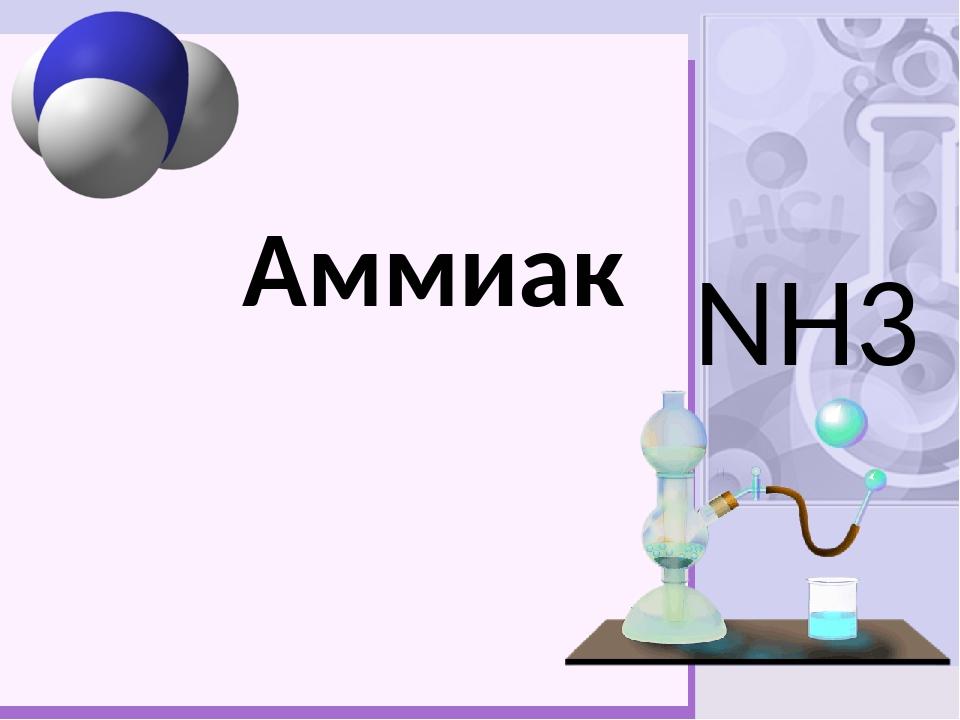 На уроке мы сможем: Узнать: строение молекулы аммиака и иона аммония; механиз...