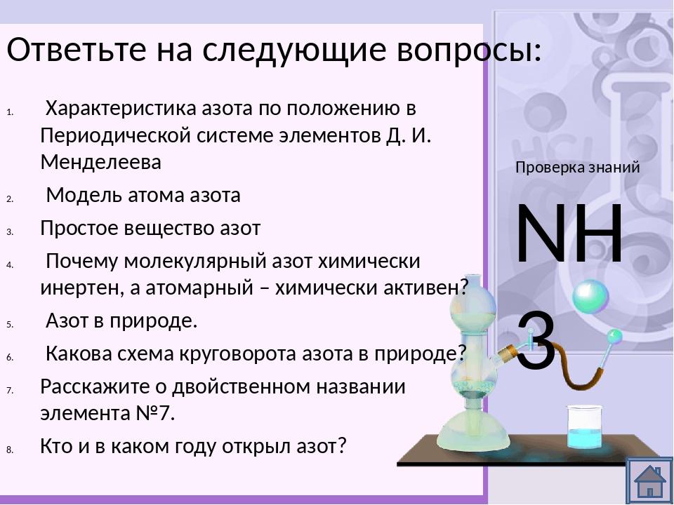 Домашнее задание: §29,упр. 1-5. Получение аммиака выучить самостоятельно.