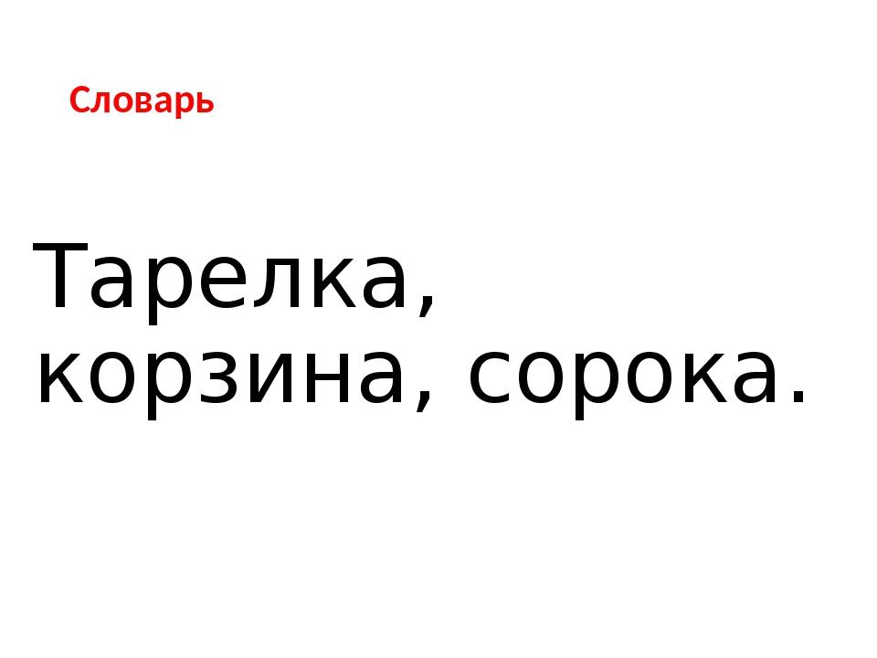 Словарь Тарелка, корзина, сорока.