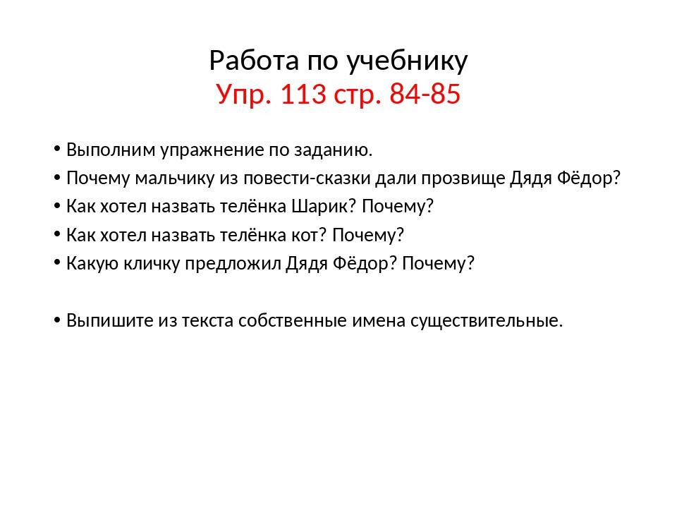 Работа по учебнику Упр. 113 стр. 84-85 Выполним упражнение по заданию. Почему...