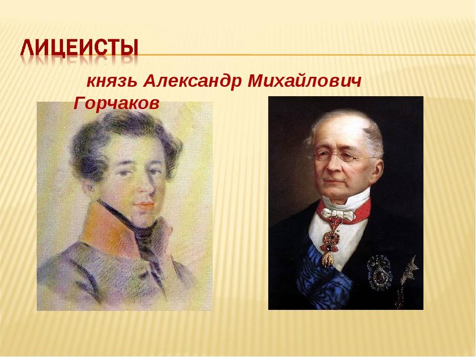 Горчаков и к открытки, днем