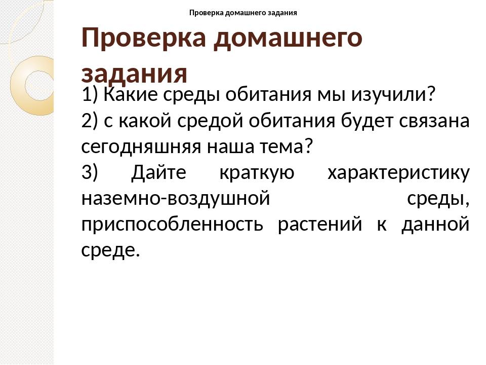 Проверка домашнего задания 1) Какие среды обитания мы изучили? 2) с какой сре...
