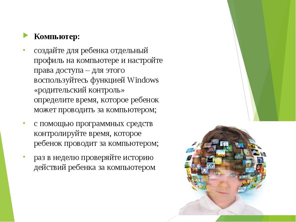 Компьютер: создайте для ребенка отдельный профиль на компьютере и настройте п...