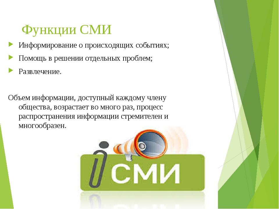 Функции СМИ Информирование о происходящих событиях; Помощь в решении отдельны...