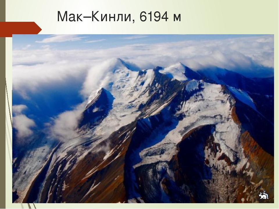 Мак–Кинли, 6194 м