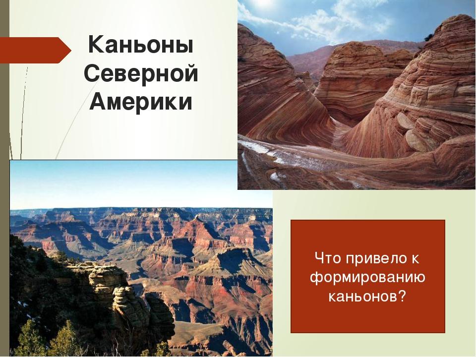 Каньоны Северной Америки Что привело к формированию каньонов?