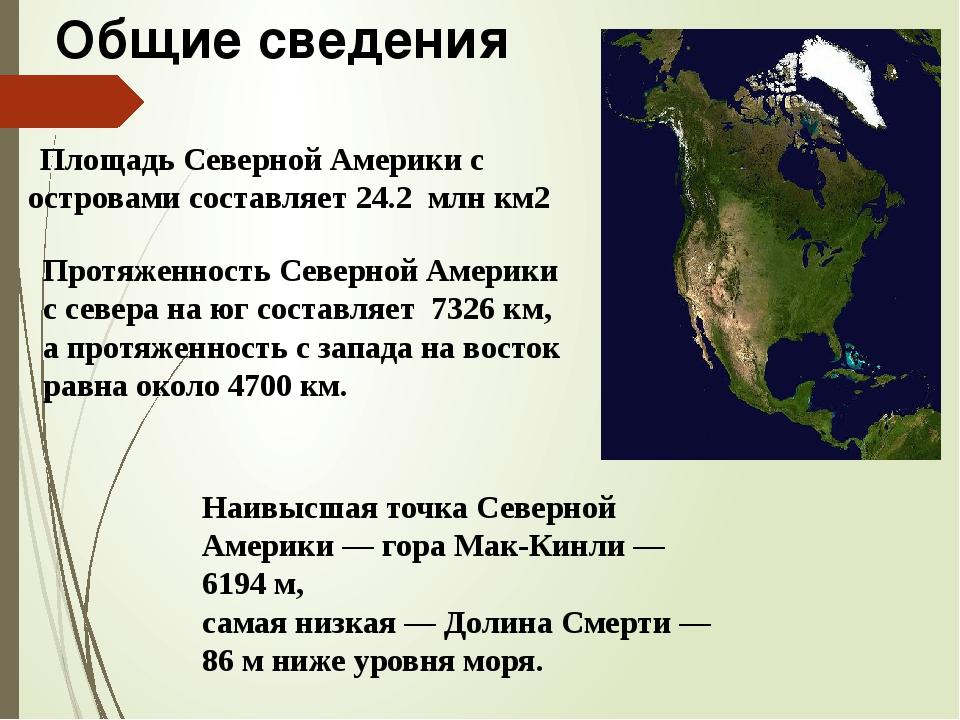 Площадь Северной Америки с островами составляет 24.2 млн км2 Протяженность С...