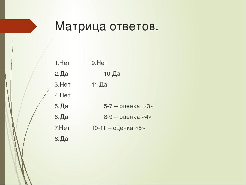 Матрица ответов. 1.Нет 9.Нет 2.Да 10.Да 3.Нет11.Да 4.Нет 5.Да 5-7 –...