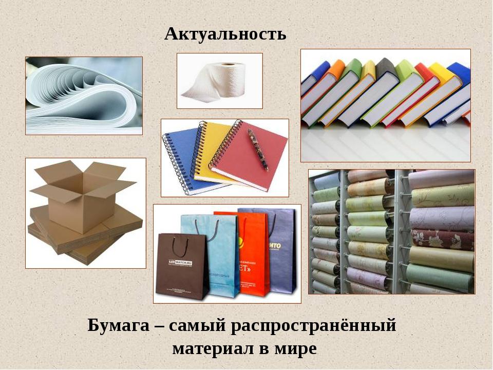 свойства цветной бумаги даем продавцам