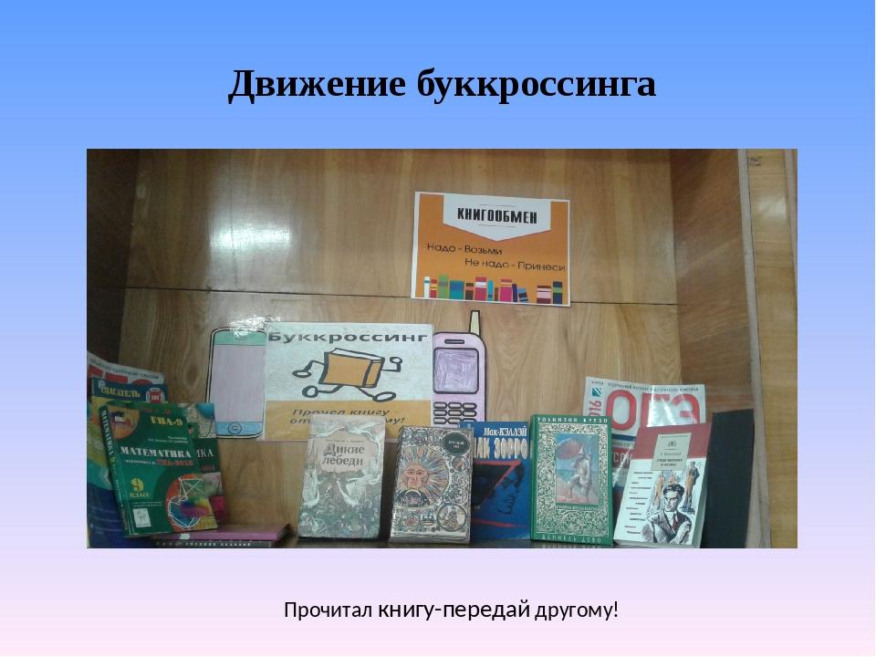 Движение буккроссинга Прочитал книгу-передай другому!